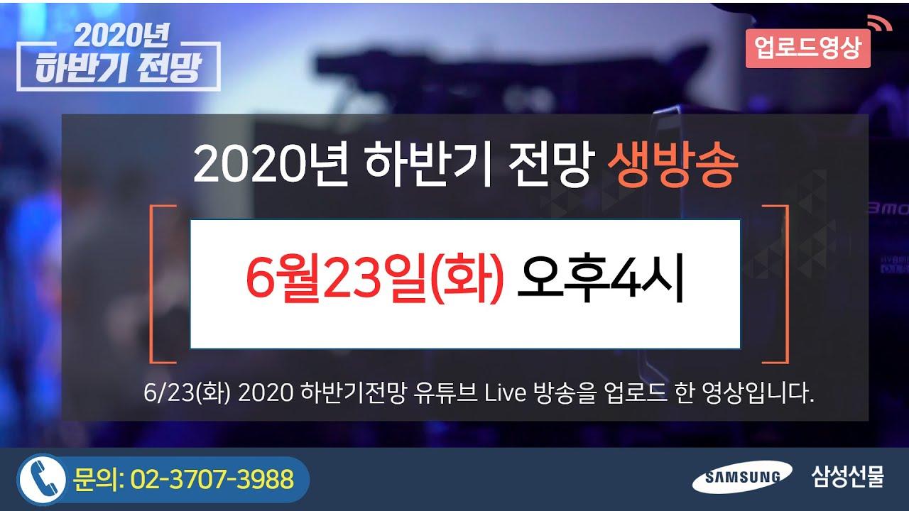 [Live 방송] 2020 하반기 전망_(Full 버전)