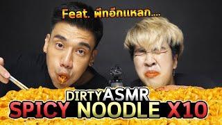 อดข้าว24ชั่วโมงเเข่งกินมาม่าเผ็ด10ห่อกับพีทอีทเเหลก...Dirty ASMR