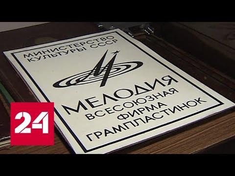 """Легендарный винил от крутого лейбла: фирма """"Мелодия"""" перешла в частные руки - Россия 24"""