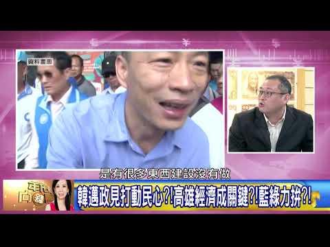 精彩片段》發大財PK工業4.0?!康仁俊分析陳韓政見!【年代向錢看】