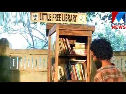The Little Free Library launches in Kollam | Manorama News