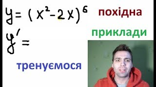 ПОХідна складеної функція  Приклади. Тренуємося