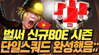 외국서버에 한글화패치 했다ㅋㅋ BOE시즌 최초 단일팀 스쿼드 완성;; 피파4