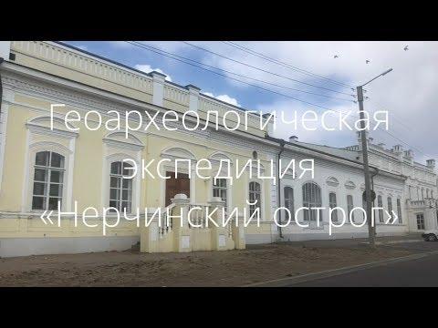Нерчинская экспедиция. 2019
