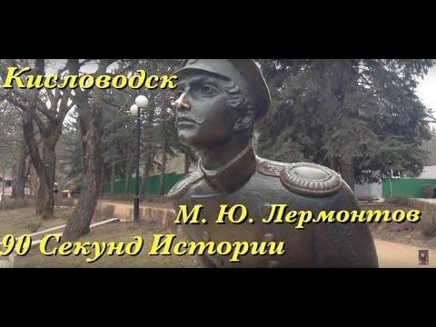 Памятник М.Ю. Лермонтову в Лермонтовском сквере. Пятигорск.