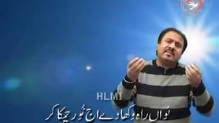 Yesu Merey Agay Agay Chal | Chu Mere Hont | Muhammad Ali