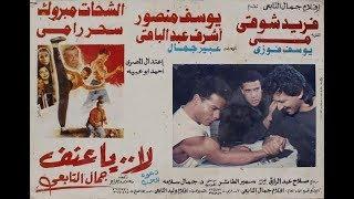فيلم يوسف منصور لا يا عنف