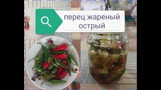 Рецепт острого перца с чесноком  в масле
