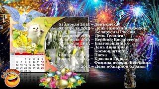 видео Праздники России в июле 2015