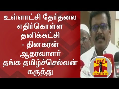 Local Body Polls may be the reason for TTV Dinakaran's new party Decision - Thanga Tamilselvan