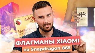 """Xiaomi Mi 10 ПОДТВЕРЖДЕН / Snapdragon 865 ПОКАЗАН / APPLE """"НАКАЗАНА"""""""