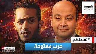 تفاعلكم | تصريحات واتهامات متبادلة بين محمد رمضان و عمرو أديب!