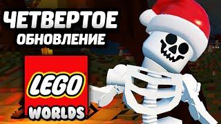 LEGO Worlds - ЧЕТВЕРТОЕ  ОБНОВЛЕНИЕ / Fourth Update