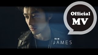 JAMES 楊永聰 [忘了我是誰 Forget Who I am] Official MV