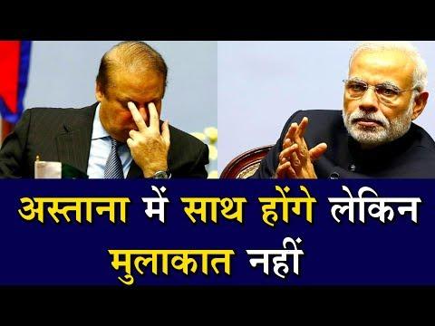 Kazakhstan में नहीं होगी PM Modi और Nawaz Sharif की मुलाकात !!