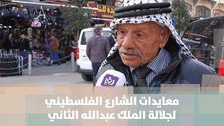 معايدات الشارع الفلسطيني لجلالة الملك عبدالله الثاني
