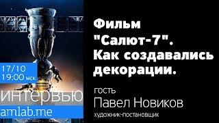 Фильм Салют-7. Как создавались декорации | Стрим с художником-постановщиком Павлом Новиковым