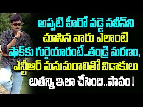 Reasons Behind Vadde Naveen Becoming A Fate Hero   Tollywood News   Telugu Boxoffice