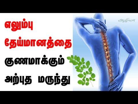 எலும்பு தேய்மானம்   Osteoporosis Treatment In Tamil