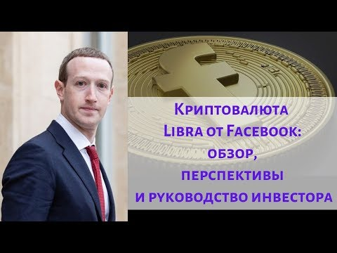Криптовалюта Libra от Facebook: обзор, перспективы и руководство инвестора