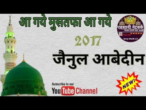 आ गये मुस्तफा आ गये by Zainul abdeen new naat 2017