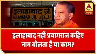 संविधान की शपथ: नाम बोलता है या काम ? देखिए बड़ी बहस | ABP News Hindi