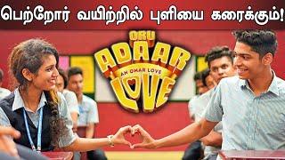 Oru Adaar Love Movie Review: பள்ளிப் பருவத்தில் ஏற்படும் காதல் தான் ஒரு அடார் லவ்-Filmibeat Tamil