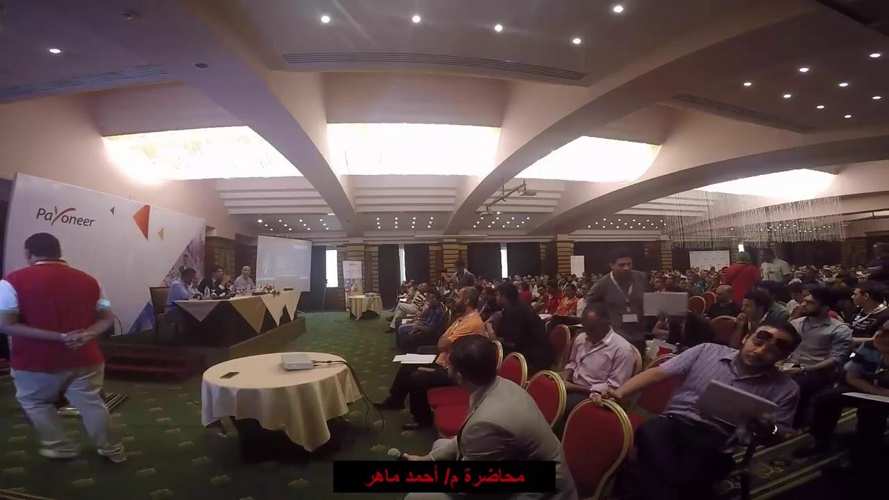 كورس تسويق الكتروني - العالميين في بايونير - محاضرة احمد ماهر