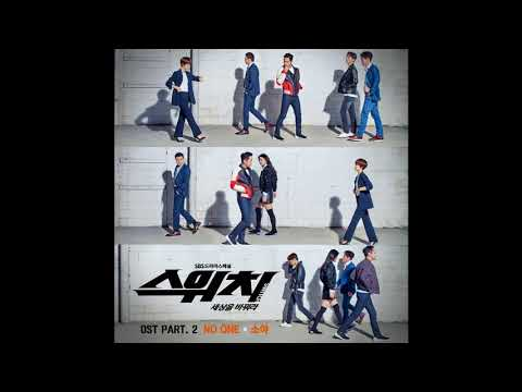 소야 (SOYA) - No One 스위치 - 세상을 바꿔라 OST Part 2  Switch Change the World OST Par