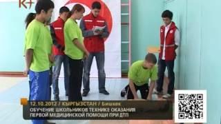 Обучение школьников технике оказания помощи при ДТП