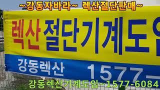 렉산절단기계도입 렉산절단판매~