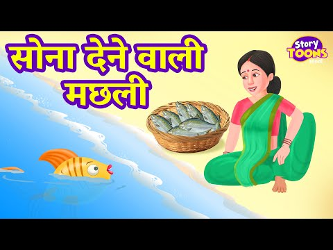   Golden Fish   Hindi Kahaniya for KIDS   Bedtime Stories   StoryToonsTV Hindi