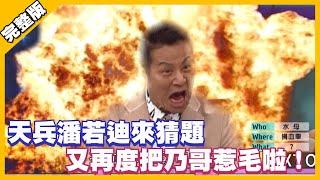 【完整版】天才衝衝衝