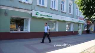 ПриватБанк в Рязани<