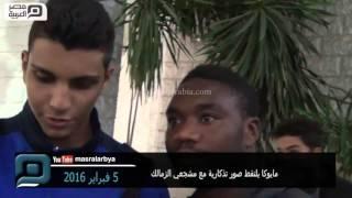 مصر العربية |   مايوكا يلتقط صور تذكارية مع مشجعي الزمالك