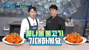 [백파더 : 요리를 멈추지 마! 예고/재료소개] 만들기