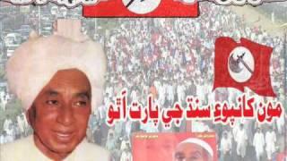 Jeay Sain Gm Syed Sann Waro Song By Waqar baloch