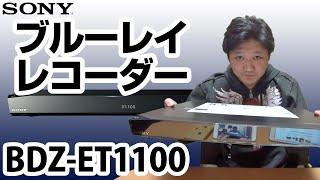 【SONY】ブルーレイレコーダー「BDZ-ET1100」を購入!今さらっ! ブルーレイレコーダー 検索動画 4