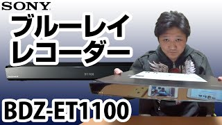 【SONY】ブルーレイレコーダー「BDZ-ET1100」を購入!今さらっ! ブルーレイ 検索動画 29