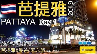 2019泰國Day1 曼谷&芭提雅6天自由行「香港航空商務艙Hong ...