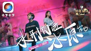 🎼DoReMiFa Show🎤 Stella Wu x 細貓應智越《水刑物語+冰原 Medley》👫🏻🎶 |十下十下|2021.06.11