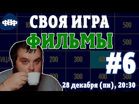 Своя Игра ФНФ. Кино/Фильмы #6 (S2E2)
