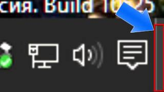 Как свернуть все окна в windows 10 клавишами, или где находится кнопка ''Свернуть все окна'