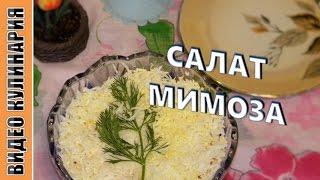 Салат Мимоза - простой и вкусный салат к любому празднику !