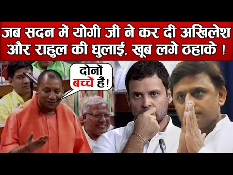 Lok Sabha में CM Yogi Adityanath ने कर दी Akhilesh Yadav और Rahul Gandhi की धुलाई, खूब लगे ठहाके !