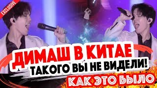 Димаш Кудайберген – Китай (JSTYLE 2019, Пинъяо) / Песни