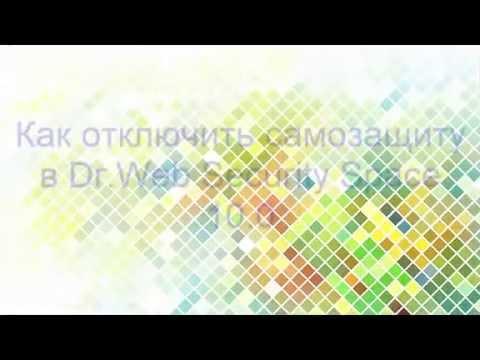 Как отключить самозащиту в Dr Web Security Space 10 0