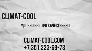 Как заказать кондиционер? Установка кондиционеров Челябинск(, 2015-10-17T19:04:56.000Z)