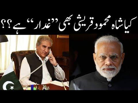 Shah Mehmood Qureshi Media Talk About Narendra Modi And India Mp3