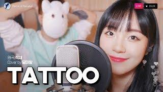 「타투 (TATTOO) / 적재(Jukjae) 」 │Cover by Darlimu0026Hamabal